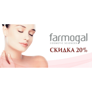 Акция, бренд Farmogal!
